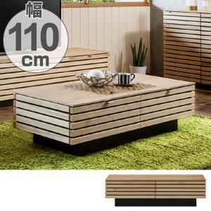 ローテーブル リビングテーブル 天然木 ルーバーデザイン HARDI 幅110cm ホワイトアッシュ ( テーブル 収納 センターテーブル シンプル 完成品 )|interior-palette