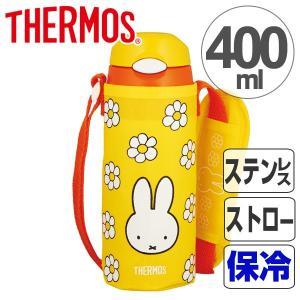 特価 水筒 子供 サーモス 真空断熱ストローボトル ミッフィー ステンレスボトル 400ml FHL...
