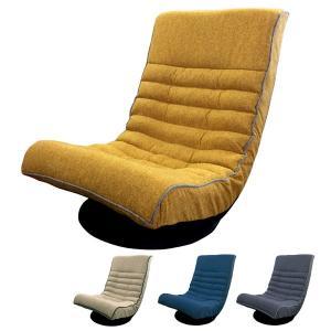 座椅子 リラックスチェア 回転式 リクライニング Harmonia 幅58cm ( ローソファー ソファー ポケットコイル ソファ 1人 1人掛け 回転 一人暮らし ) interior-palette