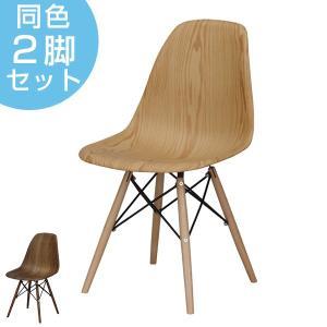 ダイニングチェア 2脚セット イームズチェア 木目調 座面高45cm ( 椅子 イス いす チェア チェアー )|interior-palette