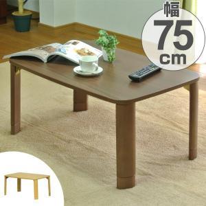 ローテーブル 折りたたみ 座卓 継脚付 幅75cm ( 完成品 テーブル 机 つくえ コーヒーテーブル )|interior-palette