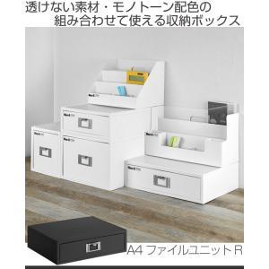 【週末限定クーポン】ライフモデュール ファイルケース A4 横 モノトーン ( 収納 ボックス 小物入れ レターケース )|interior-palette|02