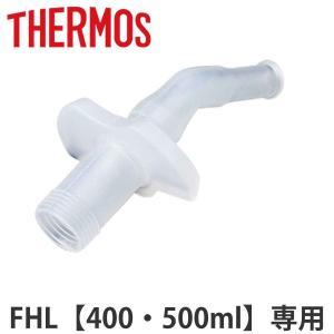 飲み口 サーモス 真空断熱ストローボトル 水筒 部品 FHL対応