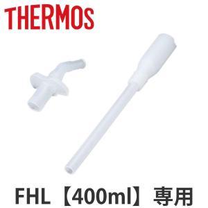 ストローセット サーモス 真空断熱ストローボトル 水筒 部品 FHL-400 FHL-401 対応
