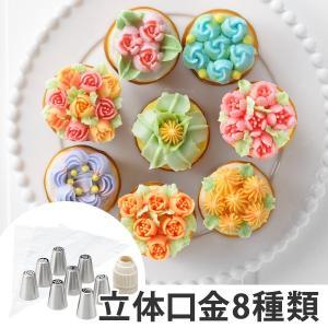 口金 8個入り 花 絞り口金 ステンレス製 ( ロシアンノズル口金 お花絞り 立体的 3D カップケーキ お花 ) interior-palette