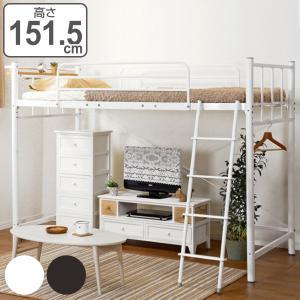 ロフトベッド アイアンフレーム コンセント付 高さ152cm ( ベット ベッド シングルベット シングル 子供用ベット )|interior-palette