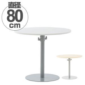 リフレッシュテーブル 丸テーブル バッグハンガー付き 直径80cm ( コーヒーテーブル センターテーブル カフェテーブル ラウンドテーブル オフィス家具 )|interior-palette