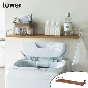 ウォールシェルフ tower タワー 洗濯機上ウォールシェルフ ( 収納 ランドリー 壁面収納 )|interior-palette