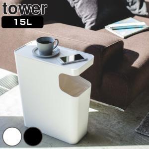 ゴミ箱 ダストボックス&サイドテーブル タワー tower ( ごみ箱 ふた付き 15L スリム タワーシリーズ )|interior-palette