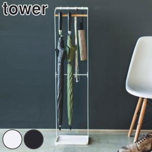 傘立て 引っ掛けアンブレラスタンド タワー tower ( 傘立て おしゃれ スリム アイアン 北欧 シンプル 白 )|interior-palette