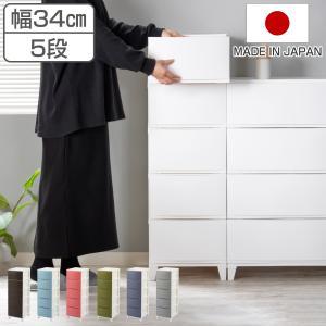 チェスト タンス 5段 幅34×奥行42×高さ107cm ルームスシェード ( 収納 引き出し 収納ケース 衣装ケース クローゼット おすすめ )|interior-palette