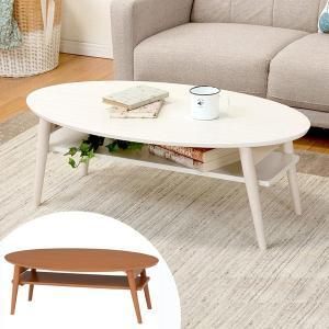 【週末限定クーポン】ローテーブル オーバル型 折れ脚テーブル 棚付 幅90cm ( 完成品 天然木 センターテーブル ちゃぶ台 机 )|interior-palette
