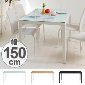 ダイニングテーブル ガラス天板 スチールフレーム ARGANO 幅150cm ( 机 食卓 食事用机 食事用テーブル )|interior-palette
