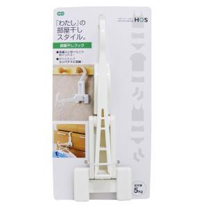 物干しフック 室内物干し HOS 部屋干し フック ホワイト 約17×25×7.5cm 耐荷重5kg ( 部屋干しフック 室内物干しフック )|interior-palette