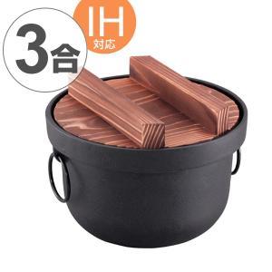 炊飯鍋 美味しいご飯 鉄釜 3合 IH対応 ( ガス火対応 鉄鍋 鉄製鍋 )