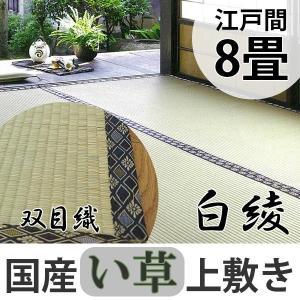 い草 上敷き 白綾 8畳 江戸間 約352×352cm 日本製 ( い草上敷き 和室 8帖 )|interior-palette