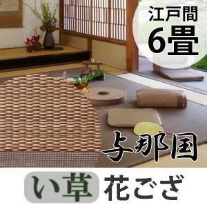 い草 上敷き 花ござ 与那国 6畳 約261×352cm ブラウン ( 江戸間 6帖 い草上敷き ) interior-palette