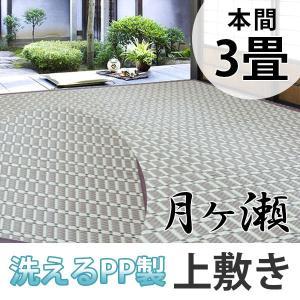 上敷き 洗えるPP製 月ヶ瀬 3畳 本間 約191×286cm ( カーペット 和室 3帖 )|interior-palette