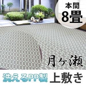 上敷き 洗えるPP製 月ヶ瀬 8畳 本間 約382×382cm ( カーペット 和室 8帖 ) interior-palette
