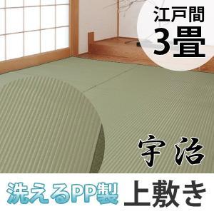 上敷き 洗えるPP製 宇治 江戸間 3畳 約174×261cm 抗菌 ( カーペット 和室 3帖 ) interior-palette