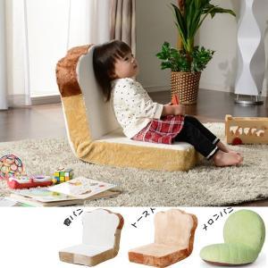 座椅子 パン座椅子 リクライニング式 幅45cm ( 座いす 座イス 食パン座イス 食パンいす )|interior-palette