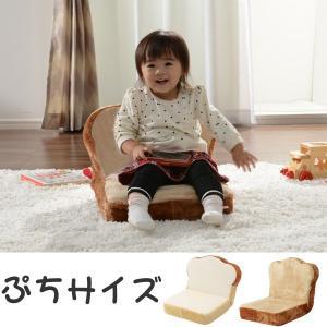 座椅子 プチパン座椅子 リクライニング式 約幅36cm ( 座いす 座イス 食パン座イス 食パンいす )|interior-palette