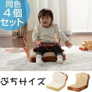 座椅子 プチパン座椅子 4枚セット リクライニング式 約幅36cm ( 座いす 座イス 食パン座イス 食パンいす )|interior-palette