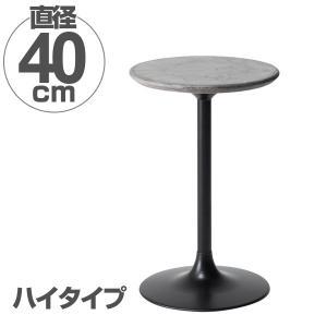 【週末限定クーポン】サイドテーブル 円形 ハイタイプ モルタル仕上 LIETO 直径40cm ( テーブル ハイテーブル 机 )|interior-palette