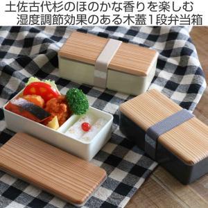 お弁当箱 木蓋のお弁当箱 和風 木蓋 1段 500ml 土佐古代杉使用 ( 弁当箱 ランチボックス 日本製 )|interior-palette|02