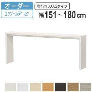 サイズオーダー家具 オーダー薄型デスク 奥行き29.5cmスリムタイプ 幅151-180cm