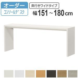サイズオーダー家具 オーダー薄型デスク 奥行き44.5cmワイドタイプ 幅151-180cm