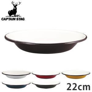 アウトドア食器 ホーロー プレート 皿 22cm キャプテンスタッグ
