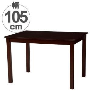 ダイニングテーブル 長方形 木製 幅105cm ( テーブル 食卓テーブル 机 ダイニング ) interior-palette