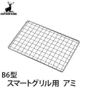 焼き網 スマートグリルB6型専用アミ キャプテンスタッグ ( アミ 焼きアミ バーベキュー網 )