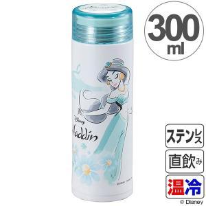 可愛いアラジンのマグボトルです。大人可愛いイラストで大人でも持ちやすいデザインです。スリムな形状なの...