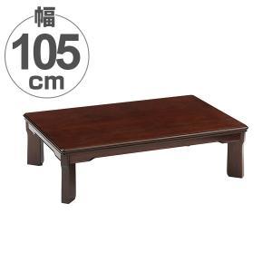 【週末限定クーポン】座卓 ローテーブル 折れ脚 突板 すり漆仕上げ 道後 幅105cm ( テーブル ちゃぶ台 リビングテーブル )|interior-palette