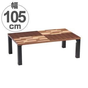 【週末限定クーポン】座卓 ローテーブル 折れ脚 天然木 突板仕上げ ティラミス 幅105cm ( テーブル ちゃぶ台 リビングテーブル )|interior-palette