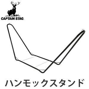 スチールポールハンモック用スタンド ハンモックスタンド キャプテンスタッグ