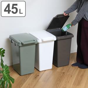 ゴミ箱 連結 ワンハンドペール 45L SABIRO ( ごみ箱 ダストボックス ふた付き )|interior-palette