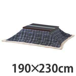 こたつ布団 長方形 薄掛け チェック柄 190×230cm