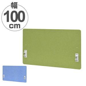デスクトップパネル 仕切り板 フェルト製 幅100cm ( 間仕切り 衝立 パーテーション )|interior-palette