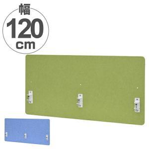 【週末限定クーポン】デスクトップパネル 仕切り板 フェルト製 幅120cm ( 間仕切り 衝立 パーテーション )|interior-palette