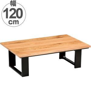 家具調こたつ 座卓 折れ脚 突板仕上げ カイエン 幅120cm