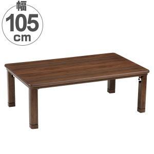 家具調こたつ 座卓 折れ脚 突板仕上げ 角丸ウォールナット 幅105cm