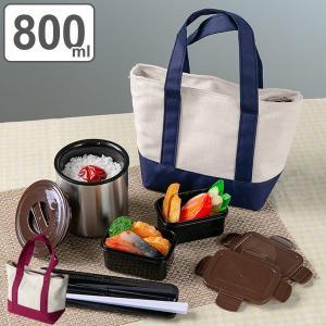 保温弁当箱 ランチジャー ルランチ 800ml ランチボックス トートバッグ付き ( お弁当箱 ランチボックス 弁当箱 )|interior-palette