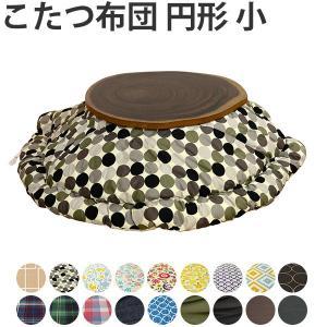 こたつ用 掛け布団 日本製 円形 直径210cm