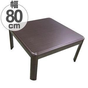 リビングこたつ ローテーブル 正方形 人感センサー付 80cm角