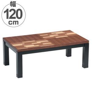家具調こたつ 座卓 天然木 突板仕上げ 和モダン ティラミス 幅120cm