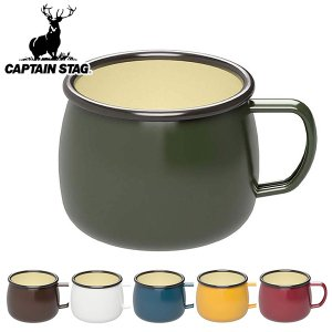 アウトドア食器 ホーロー マグカップ コップ キャプテンスタッグ ( キャンプ用品 バーベキュー キッチン用品 ) interior-palette