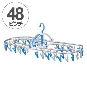 洗濯ハンガー 角ハンガー Kogure×洗濯先生 まとめ干しうちそとアルミハンガー48ピンチ ( ハンガー 角ハンガー 物干しハンガー )|interior-palette